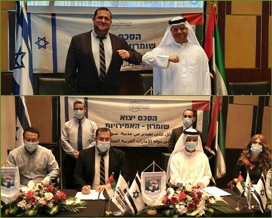 التوقيع على اتفاقية تصدير منتجات المستوطنات للإمارات