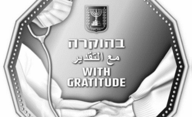 اصدار عملة نقدية اسرائيلية جديدة بقيمة 5 شيقل تقديراً للطواقم الطبية